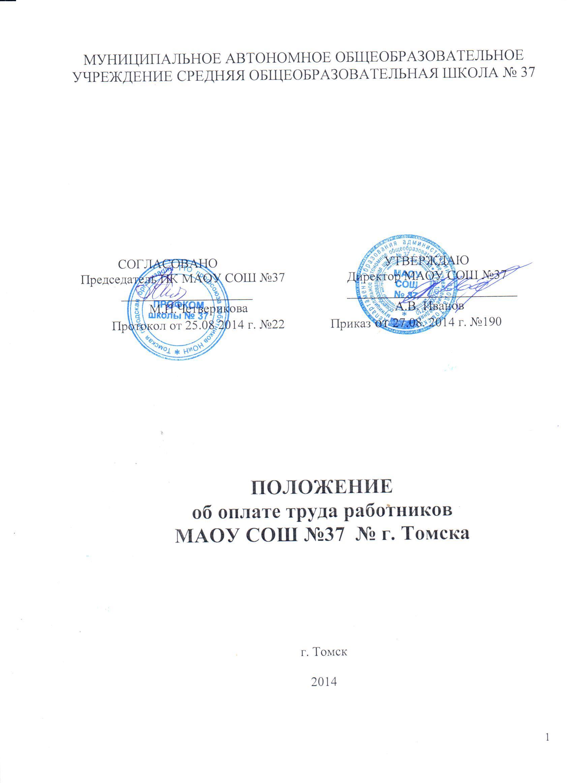 МАОУ СОШ 37 - Положение об оплате труда работников МАОУ СОШ 37 г.Томска